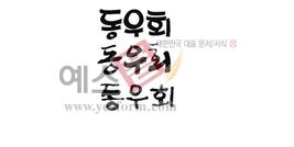 섬네일: 동우회 - 손글씨 > 캘리그래피 > 기타