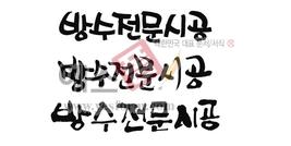 섬네일: 방수전문시공 - 손글씨 > 캘리그래피 > 기타