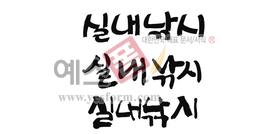 섬네일: 실내낚시 - 손글씨 > 캘리그래피 > 기타