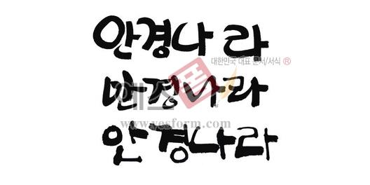 미리보기: 안경나라 - 손글씨 > 캘리그래피 > 기타