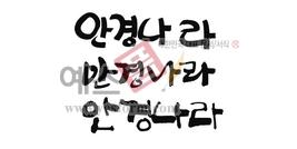 섬네일: 안경나라 - 손글씨 > 캘리그래피 > 기타