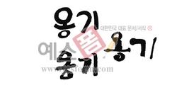 섬네일: 옹기 - 손글씨 > 캘리그래피 > 기타