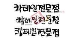 섬네일: 칵테일전문점 - 손글씨 > 캘리그래피 > 기타