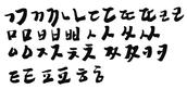 한글자음2