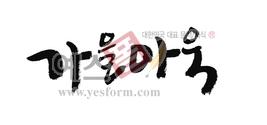 섬네일: 가을아욱 - 손글씨 > 캘리그래피 > 동/식물