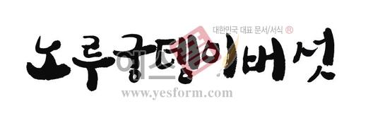 미리보기: 노루궁뎅이버섯 - 손글씨 > 캘리그래피 > 동/식물