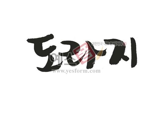 미리보기: 도라지2 - 손글씨 > 캘리그래피 > 동/식물