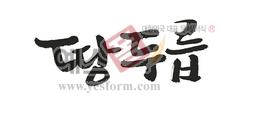 섬네일: 땅두릅 - 손글씨 > 캘리그래피 > 동/식물