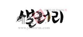 섬네일: 샐러리 - 손글씨 > 캘리그래피 > 동/식물