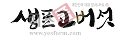 섬네일: 생표고버섯 - 손글씨 > 캘리그래피 > 동/식물