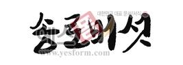 섬네일: 송로버섯 - 손글씨 > 캘리그래피 > 동/식물