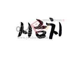 섬네일: 시금치 - 손글씨 > 캘리그래피 > 동/식물