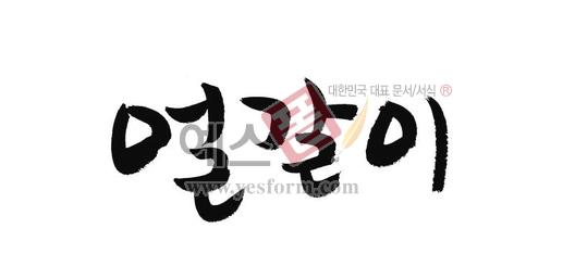 미리보기: 얼갈이 - 손글씨 > 캘리그래피 > 동/식물