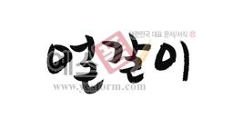 섬네일: 얼갈이 - 손글씨 > 캘리그래피 > 동/식물