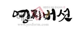 섬네일: 영지버섯 - 손글씨 > 캘리그래피 > 동/식물