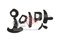 섬네일: 오이맛 - 손글씨 > 캘리그래피 > 동/식물
