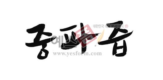 미리보기: 중파즙 - 손글씨 > 캘리그래피 > 동/식물