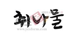 섬네일: 취나물 - 손글씨 > 캘리그래피 > 동/식물