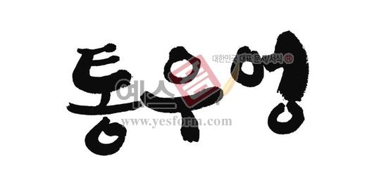 미리보기: 통우엉 - 손글씨 > 캘리그래피 > 동/식물