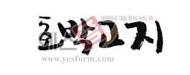 섬네일: 호박고지 - 손글씨 > 캘리그래피 > 동/식물