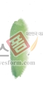 섬네일: 칼라번짐8 - 손글씨 > 캘리그래피 > 붓터치