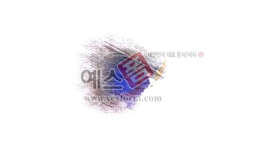 미리보기: 칼라번짐20 - 손글씨 > 캘리그래피 > 붓터치