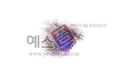 섬네일: 칼라번짐20 - 손글씨 > 캘리그래피 > 붓터치