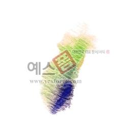 섬네일: 칼라번짐22 - 손글씨 > 캘리그래피 > 붓터치
