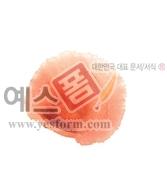 섬네일: 칼라번짐66 - 손글씨 > 캘리그래피 > 붓터치