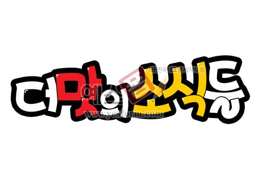 미리보기: 더맛의 소식들 - 손글씨 > POP > 문패/도어사인