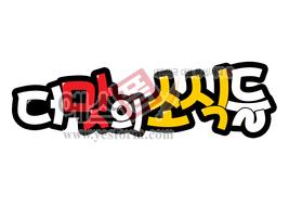 섬네일: 더맛의 소식들 - 손글씨 > POP > 문패/도어사인