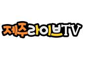제주 라이브 TV