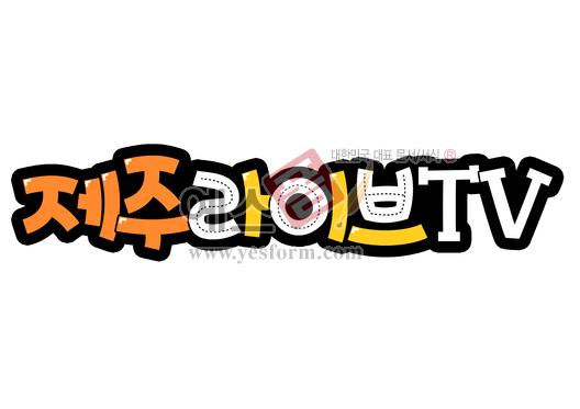 미리보기: 제주 라이브 TV - 손글씨 > POP > 문패/도어사인