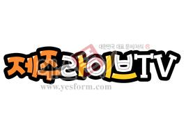 섬네일: 제주 라이브 TV - 손글씨 > POP > 문패/도어사인