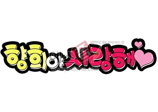 미리보기: 향의야 사랑해 - 손글씨 > POP > 웨딩축하