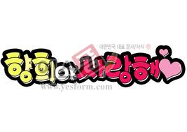 섬네일: 향의야 사랑해 - 손글씨 > POP > 웨딩축하