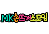 MK 손뜨개 소모임