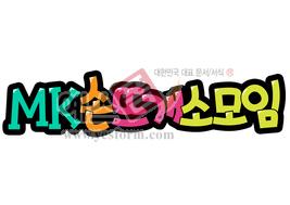 섬네일: MK 손뜨개 소모임 - 손글씨 > POP > 문패/도어사인