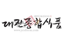 섬네일: 대진종합식품 - 손글씨 > 캘리그래피 > 간판