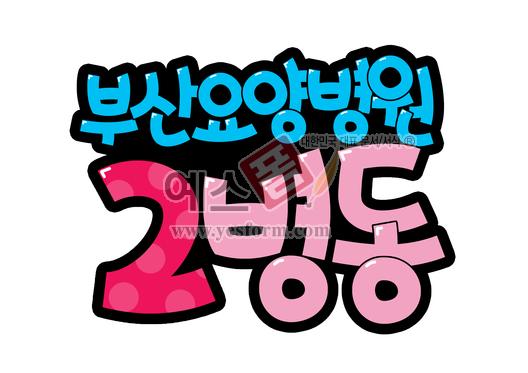 미리보기: 부산요양병원 2병동 - 손글씨 > POP > 문패/도어사인