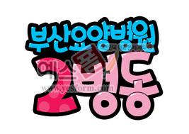 섬네일: 부산요양병원 2병동 - 손글씨 > POP > 문패/도어사인