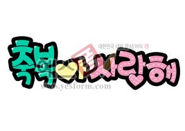 섬네일: 축복아 사랑해 - 손글씨 > POP > 웨딩축하