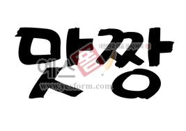 섬네일: 맛짱 - 손글씨 > 캘리그래피 > 메뉴