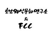 호남외식문화<font color='#0000CC'><strong>연구소</strong></font> &