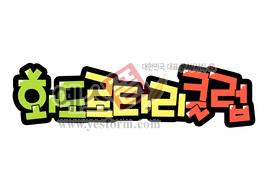 섬네일: 화도로타리클럽 - 손글씨 > POP > 문패/도어사인