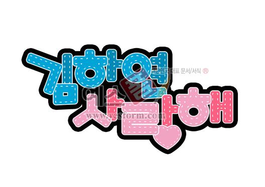 미리보기: 김하연 사랑해 - 손글씨 > POP > 웨딩축하