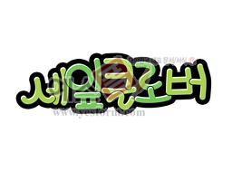 섬네일: 세잎클로버 - 손글씨 > POP > 단어/낱말