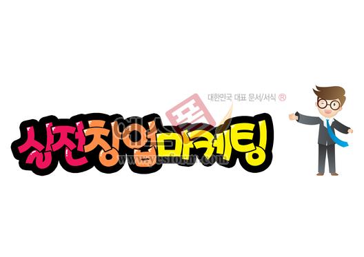 미리보기: 실전창업마케팅 - 손글씨 > POP > 문패/도어사인