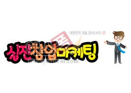 섬네일: 실전창업마케팅 - 손글씨 > POP > 문패/도어사인