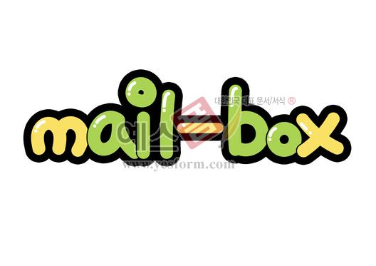 미리보기: mail-box (우편함,메일함) - 손글씨 > POP > 단어/낱말